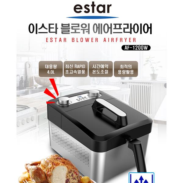 [이스타] 3.2L 블로어 사각 에어프라이어_ AF-1200W